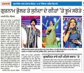 Punjabi Jagran 25.2.2018
