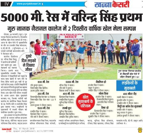 Punjab Kesari 1.3.2018