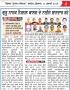 Punjab Times 11.7.2018