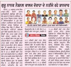 Punjab Times 12.08.2018