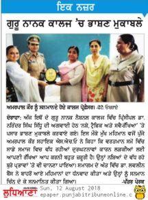 Punjabi Tribune 12.8.2018
