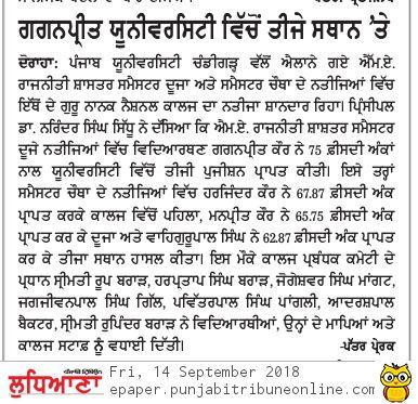 Punjabi Tribune 14.9.2018