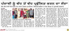 Punjabi Tribune 22.2.2019